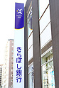 Kiraboshi Bank formed by merger among Tokyo Tomin Bank, Yachiyo Bank and ShinGinko Tokyo