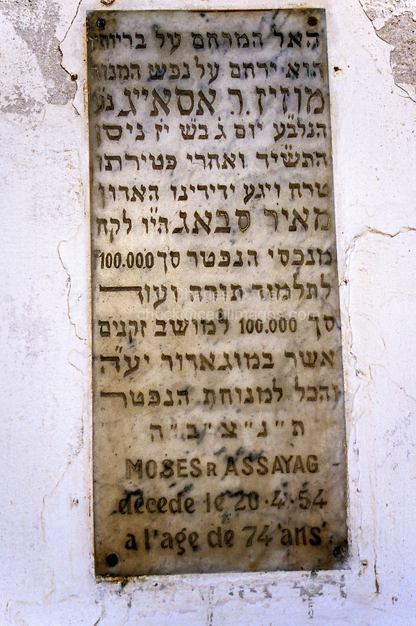 Essaouira, Morocco - Jewish Memorial Marker, Oldest Synagogue in Essaouira.