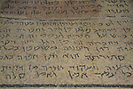 Mosaic floor from Ein Gedi Synagogue with Hebrew and Aramic inscriptions, 6th century AD, on display at the Rockefeller Museum