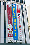 """A message written in Japanese saying ''Hello Ueno panda cub"""" is seen outside Marui-Ueno department store on December 19, 2017, Tokyo, Japan. To celebrate Ueno Zoo's new panda cub, some stores and shops in Ueno are posting congratulatory messages. Approximately 1,400 visitors came to see the cub on the day of her public debut. (Photo by Rodrigo Reyes Marin/AFLO)"""