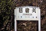 Juyongguan Sign