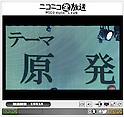 Online video-streaming debate between Japanese political party leaders