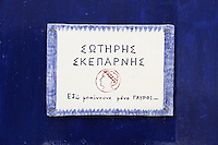 Ceramic house sign on Greek language in Crete, Greece