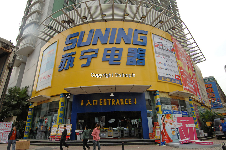 The Suning electronic appliances superstore in Guangzhou, China. Suning Appliance Chains Group Co Ltd, China's second-largest home appliance chain retailer..