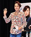 TV drama Beautiful Man press conference