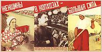 """Советский плакат """"Женщины в колхозах - большая сила. И.Сталин"""". Художник Н.Пинус, 1933 год;<br /> Soviet poster """"Women in collective farms are a great force. I. Stalin"""". Artist N. Pinus, 1933;"""