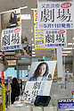 Naoki Matayoshi's new novel released in Japan