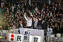 Japan's Prime Minister Yoshihiko Noda Gives Supports one of the Member of DPJ for Coming General Ele