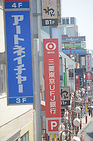Sign of Mitsubishi Tokyo UFJ bank in Tachikawa, Tokyo, Japan.