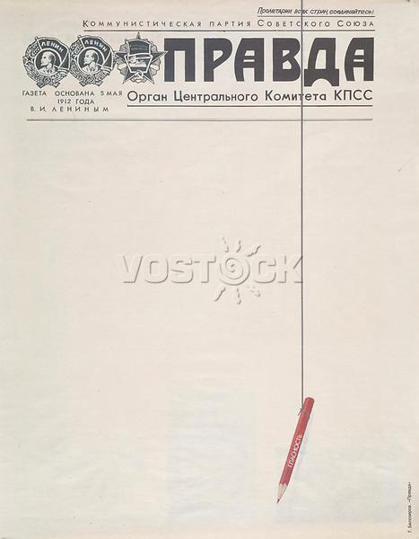 Pravda; Truth. 1988<br /> Perestroika Era Poster series, circa 1980-1989