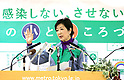 Tokyo records 822 new cases of coronavirus in one day