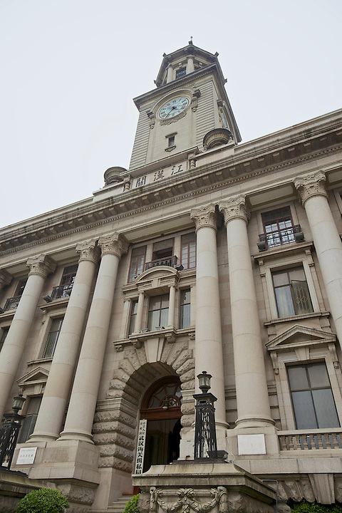 Entrance And Clock Tower Of The Hankou (Hankow) Custom House.