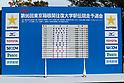 Ekiden : The 96th Hakone Ekiden Qualifier