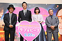 Love and Peace Movie Premiere in Tokyo