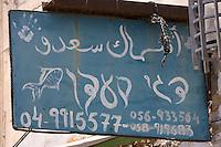 Asie/Israël/Galilée/Saint-Jean-d'Acre: détail enseigne poissonnerie de la vieille ville