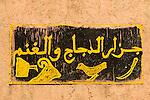 Sign for a halal meat vendor, Morocco