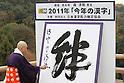 Kanji of the Year 2011