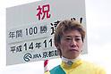 File : Japanese jockey Shinji Fujita