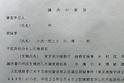 Ichiro Ozawa under pressure
