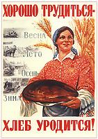 "Советский плакат, ""Хорошо трудиться - хлеб уродится!"" Художник М.Соловьев. 1947 год;<br /> Soviet poster, ""Work well - bread will be born!"" Artist M. Soloviev. 1947;"