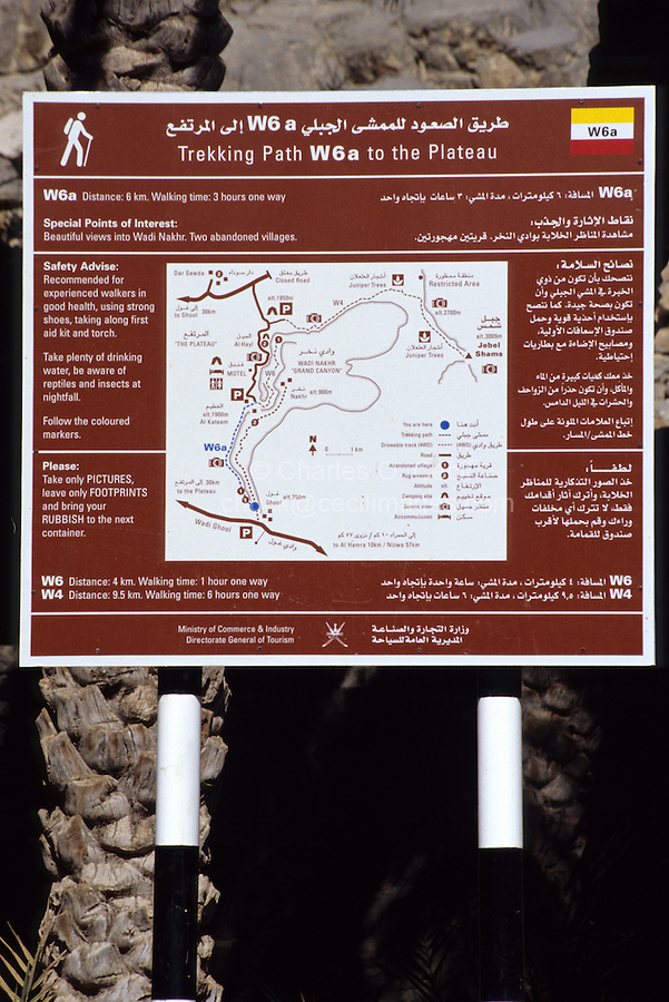 Nakhr, Jebal Akhdar, Jebal Shams, Oman, Arabian Peninsula, Middle East - Trail Information Sign, Wadi Ghul.  These signs are evidence of Oman's efforts to promote hiking and trekking as a recreational activity for citizens and foreign visitors.