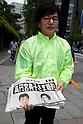 Princess Noriko engaged to Izumo-taisha chief priest's son