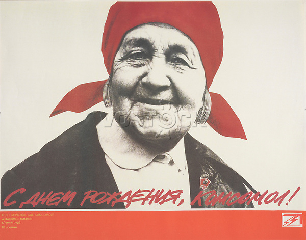 S dnem rozhdeniia, Komsomol!; Happy Birthday, Komsomol (Young Communist League)! 1980-1989<br /> Perestroika Era Poster series, circa 1980-1989