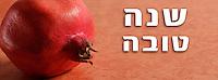 Pomegranate<br /> Jewish new year, Rosh hashana
