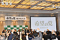 Kibo no To rally in Tokyo