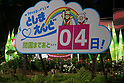 Tokyo amusement park Toshimaen to close doors