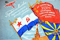 DYER1E Soviet Russian world War Two postcard commemorating the 24th anniversary of the Red Army