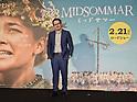 Midsommar premiere in Tokyo