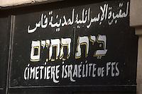 Afrique/Afrique du Nord/Maroc/Fèz/Fèz-el-Jédid: détail de la porte du cimetière juif