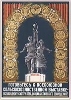 """Советский плакат """"Готовьтесь к всесоюзной сельскохозяйственной выставке..."""". Художник В.Ливанова, 1950 год;<br /> Soviet poster """"Prepare for the All-Union Agricultural Exhibition ..."""". Artist V. Livanov, 1950;"""