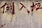 Writing on a wall, Yuanyang, China