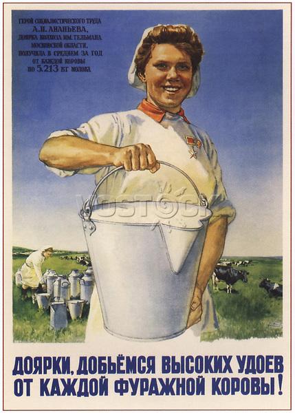 """Советский плакат """"Доярки, добьемся высоких удоев от каждой фуражной коровы!"""". Художник Б.Зеленский, 1950 год;<br /> Soviet poster """"Milkmaids, we will achieve high milk yield from each forage cow!"""" Artist B. Zelensky, 1950;"""