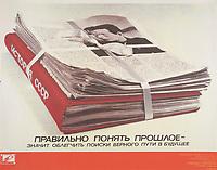 Pravil'no poniat' proshloe -- znachit oblegchit' poiski vernogo puti v budushchee; Correctly understanding the past eases the search for a true path to the future. 1980-1989<br /> Perestroika Era Poster series, circa 1980-1989