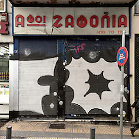A closed down shop on Sofokleous Street. The sign reads: 'Zafolia Brothers'.