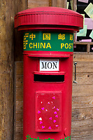 Longji, China.  China Post Mail Box.