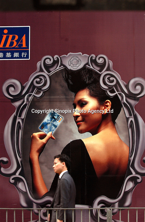 An advert for IBA credit card in Hong kong..