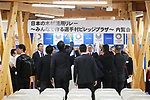 General view, <br /> JANUARY 29, 2020 : <br /> Tokyo 2020 to Host Press Tour of Village Plaza in Athletes Village and Ceremony Inviting Municipalities Participating in Operation BATON, <br /> in Tokyo, Japan. <br /> (Photo by Naoki Morita/AFLO SPORT)