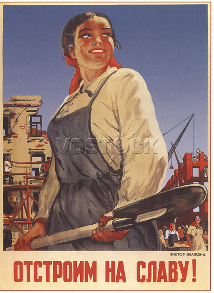 We will defend it for glory! Otstoim na slavu! 1945<br /> Facsimile Posters Series, 1940s