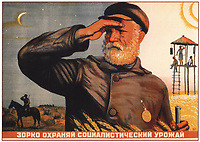"""Советский плакат. """"Зорко охраняй социалистический урожай"""". Художник В.Говорков, 1936 год;<br /> Soviet poster. """"Vigilantly guard the socialist harvest."""" Artist V. Govorkov, 1936;"""