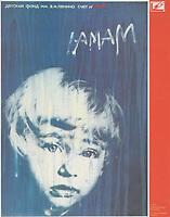 Mama! 1980-1989<br /> Perestroika Era Poster series, circa 1980-1989