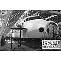Archive : Shinkansen