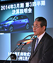 Toyota Motor Corp. news conference
