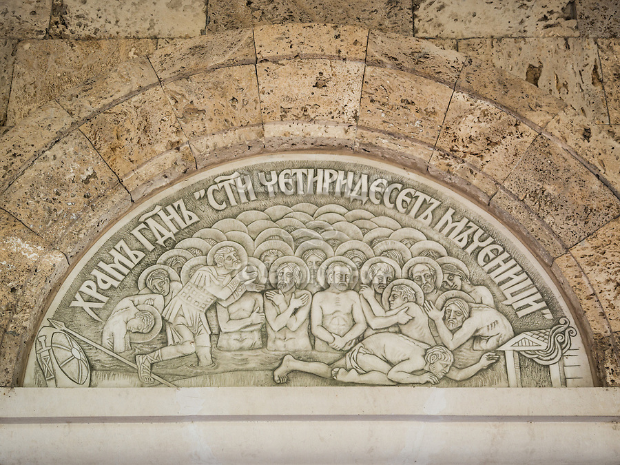 Frieze over the door to the Church of the 40 Martyrs of Sebaste, constructed in 1230 and the place of repose (death) of St. Sava in 1236.<br /> <br /> Veliko Tarnovo, Bulgaria