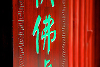 Chinese characters in green at Wenshu Temple, Chengdu, China.