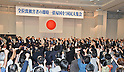 Rally of families of victims kidnapped by North Korea in Tokyo