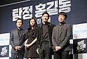Phantom Detective movie press event